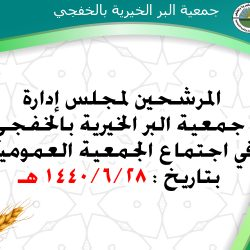 شقران المطيري رئيساً لمجلس إدارة الجمعية وخلف الحربي نائباً له