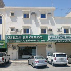رئيس وأعضاء جمعية البر بالخفجي يهنئون القيادة الرشيدة بذكرى البيعة السادسة