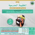 تقديم مساعدات للمحتاجين واطلاق حملة الحقيبة المدرسية