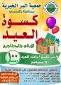 مشروع كسوة العيد للأيتام والمحتاجين