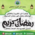 بر الخفجي تهنئكم بحلول شهر رمضان المبارك