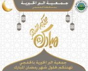 جمعية البر تهنئكم بحلول شهر رمضان المبارك