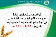 المُرشحين لمجلس إدارة جمعية البر الخيرية بالخفجي