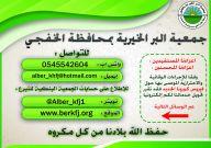تعليق العمل في جمعية البر الخيرية بالخفجي