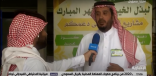 مقابلة قناة الإخبارية مع مدير الجمعية